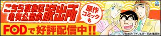 こちら葛飾区亀有公園前派出所原作コミックもFODで好評配信中!!