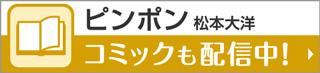 ピンポン 松本大洋 コミックも配信中!