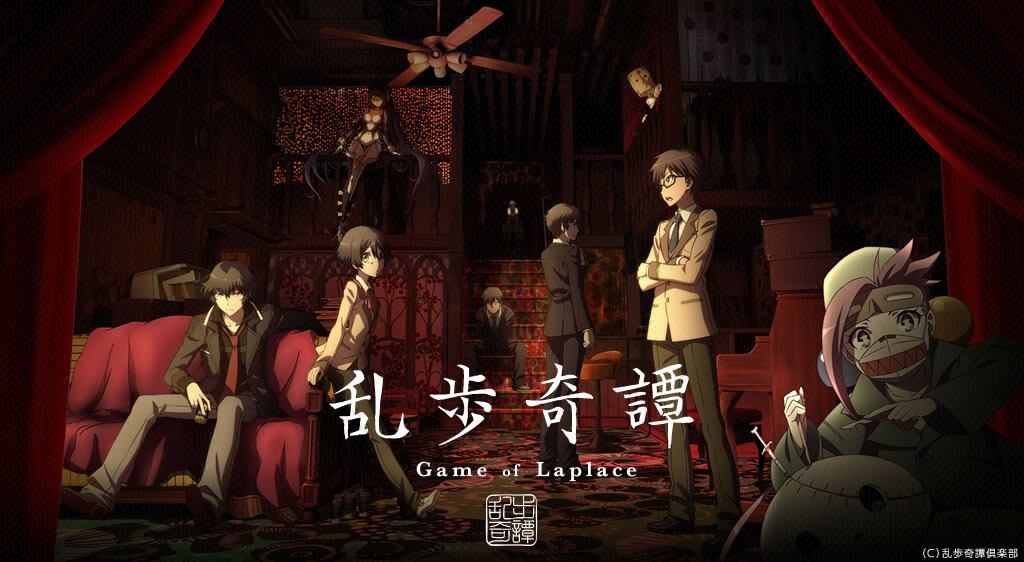 乱歩奇譚 Game of Laplace