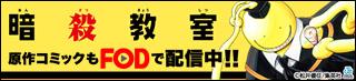 暗殺教室原作コミックもFODで配信中!!