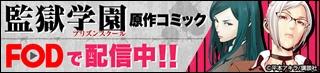 監獄学園(プリズンスクール)原作コミックFODで配信中!