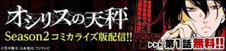 オシリスの天秤season2コミカライズ版配信!