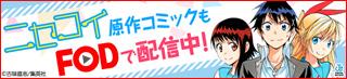 ニセコイ原作コミックもFODで配信中!