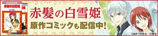 赤髪の白雪姫原作コミックも配信中!