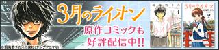 3月のライオン 原作コミックも好評配信中!!