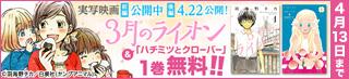 「3月のライオン」「ハチミツとクローバー」1巻無料!4月13日まで