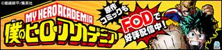 僕のヒーローアカデミア原作コミックもFODで好評配信中!
