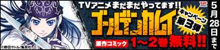TVアニメまだまだやってます!ゴールデンカムイキャンペーン第3弾原作コミック第1~2巻無料!5月28日まで