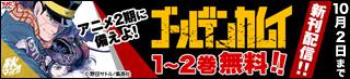 ゴールデンカムイ1~2巻無料!10月2日まで