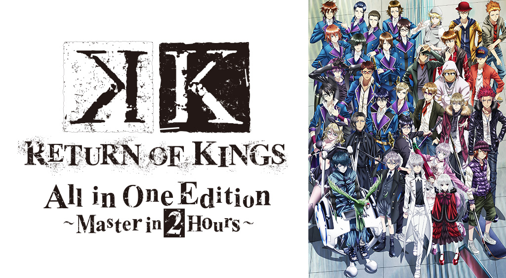 K RETURN OF KINGS All in One Edition ~Master in 2 Hours~