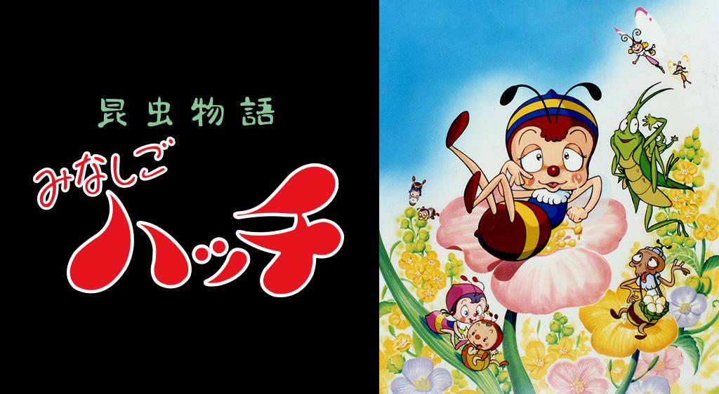昆虫物語みなしごハッチ(1989年版)