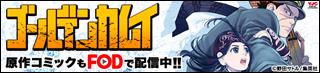 ゴールデンカムイ原作コミックもFODで配信中!