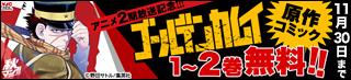 ゴールデンカムイ1~2巻無料!11月30日まで