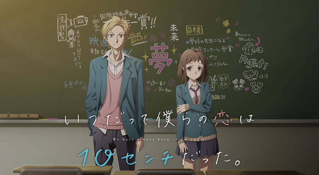 TVアニメ「いつだって僕らの恋は10センチだった。」