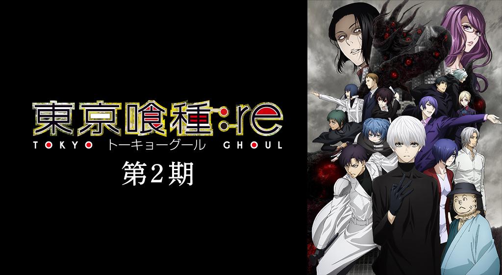 東京喰種トーキョーグール:re(第2期 最終章)
