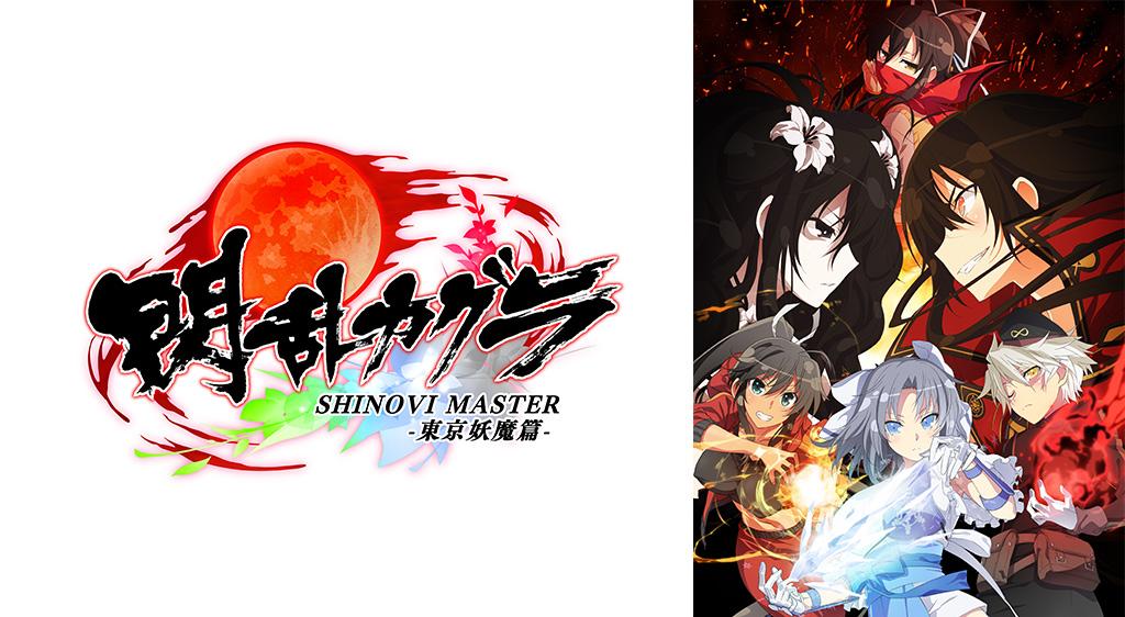 閃乱カグラ SHINOVI MASTER -東京妖魔篇-(第2期)