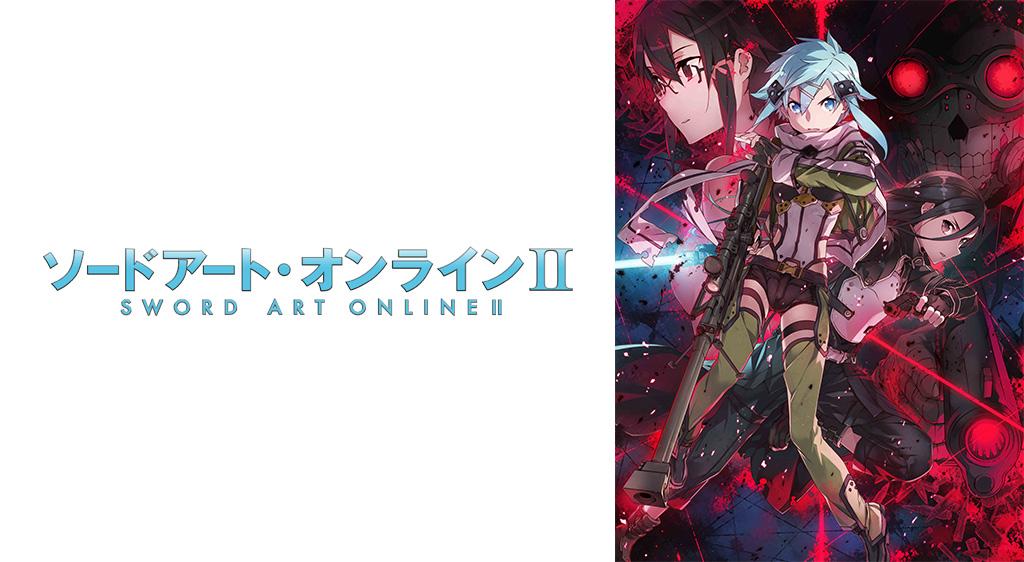 ソードアート・オンラインII(第2期、SAO2、ファントム・バレット、Phantom Bullet)