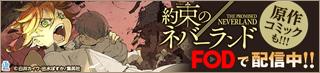 約束のネバーランド 原作コミックもFODで配信中!