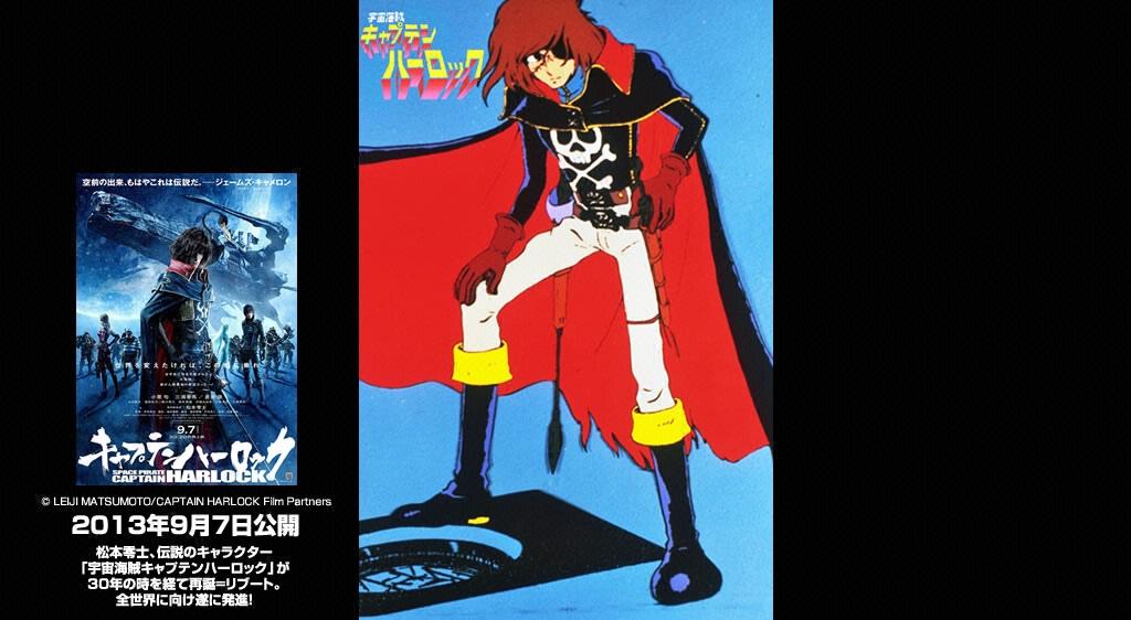 宇宙海賊キャプテンハーロックの画像 p1_11