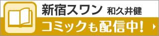 新宿スワン 和久井健 コミックも配信中!