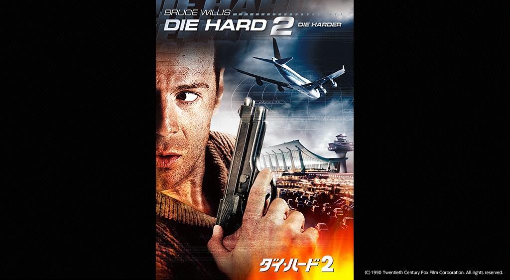 ダイ・ハード2
