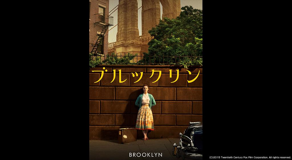 ブルックリン