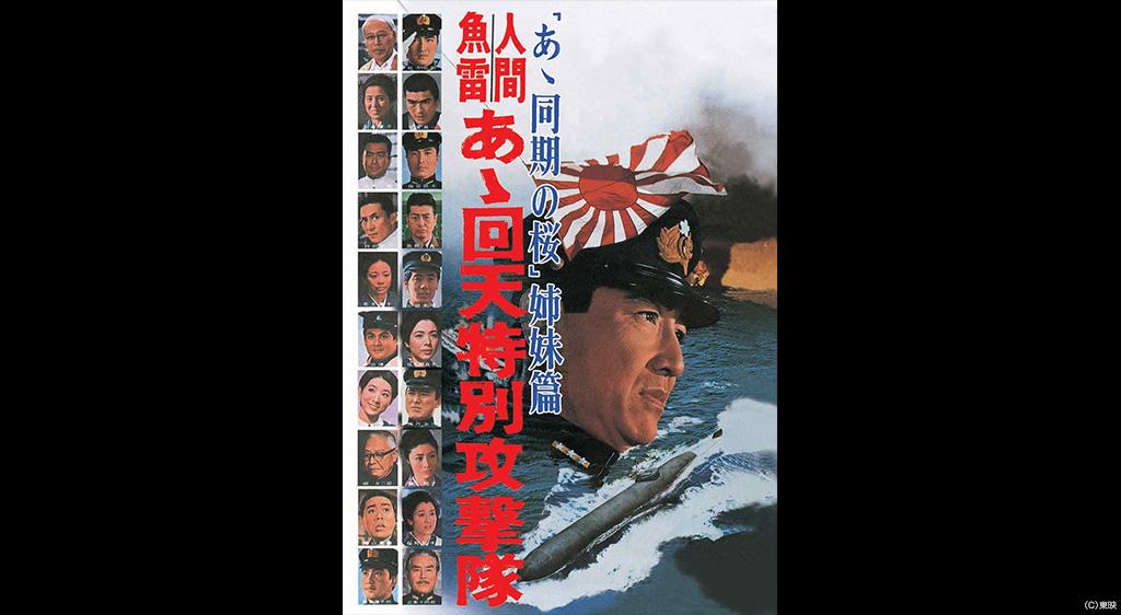 人間魚雷・あゝ回天特別攻撃隊