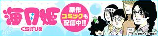 海月姫 原作コミックも配信中!