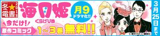海月姫 今だけ!原作コミック1~3巻無料!3月25日まで