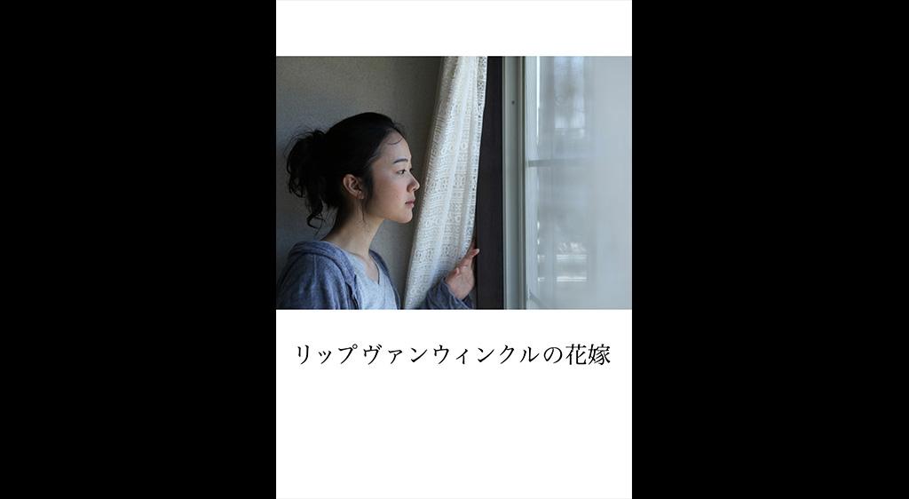 リップヴァンウィンクルの花嫁【劇場版】