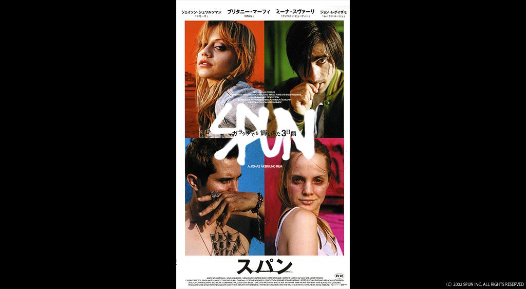 SPUN/スパン