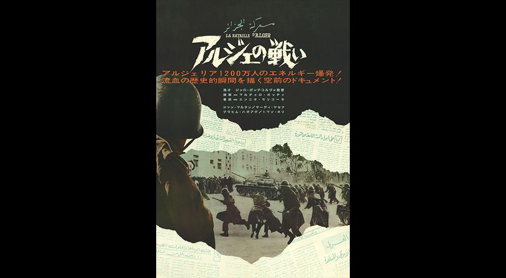 アルジェの戦い≪最終盤≫