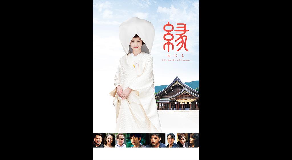縁 The Bride or Izamo