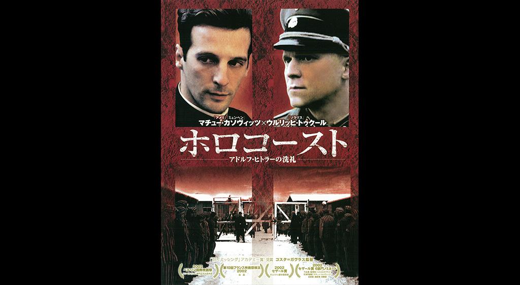 ホロコースト アドルフ・ヒトラーの洗礼