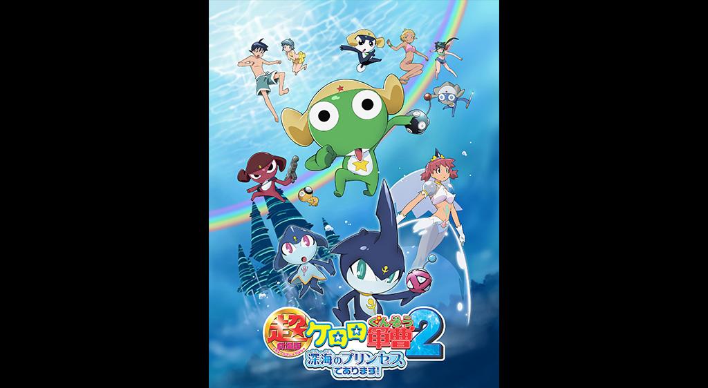 超劇場版ケロロ軍曹2 深海のプリンセスであります!