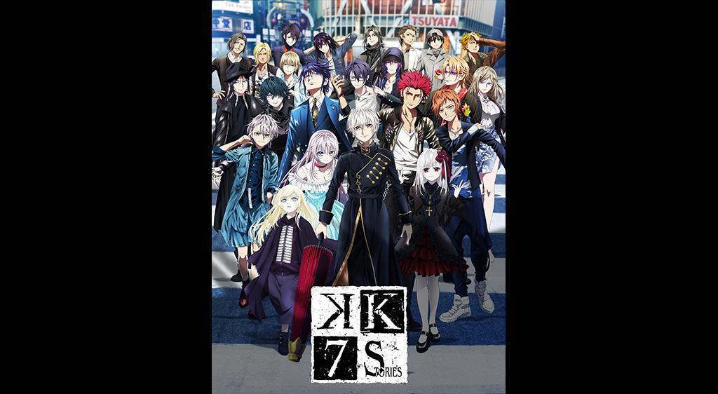劇場アニメーション「K SEVEN STORIES」