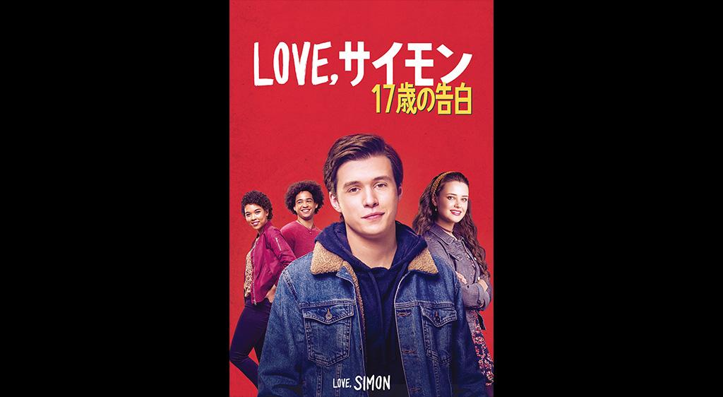 Love, サイモン 17歳の告白