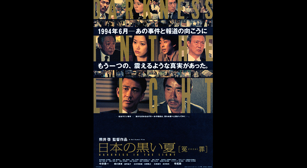 日本の黒い夏 冤[enzai]罪