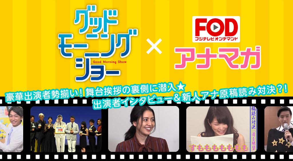 <FODアナマガ>×<グッドモーニングショー>