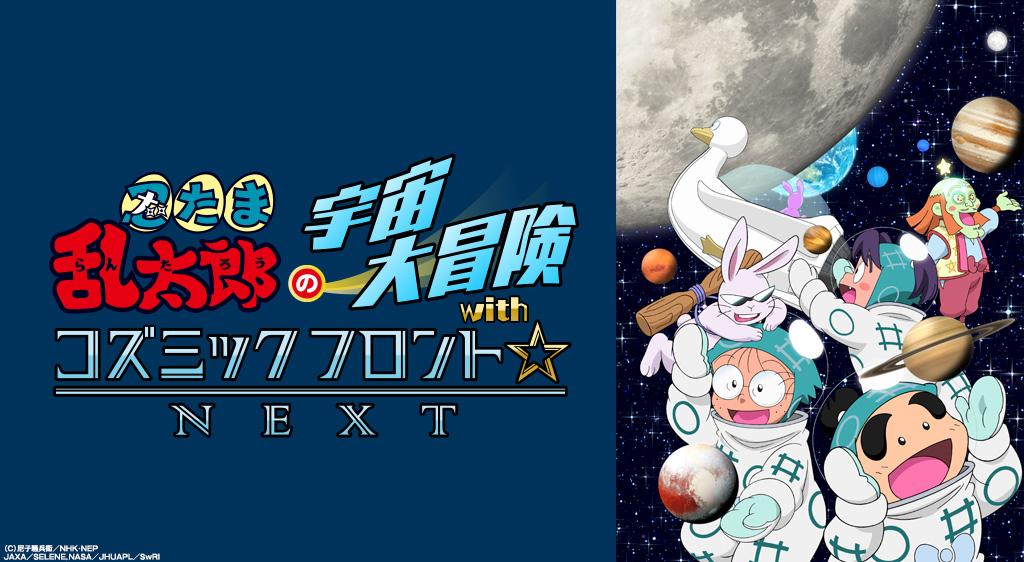 忍たま乱太郎の宇宙大冒険 with コズミックフロント☆NEXT【2K版】