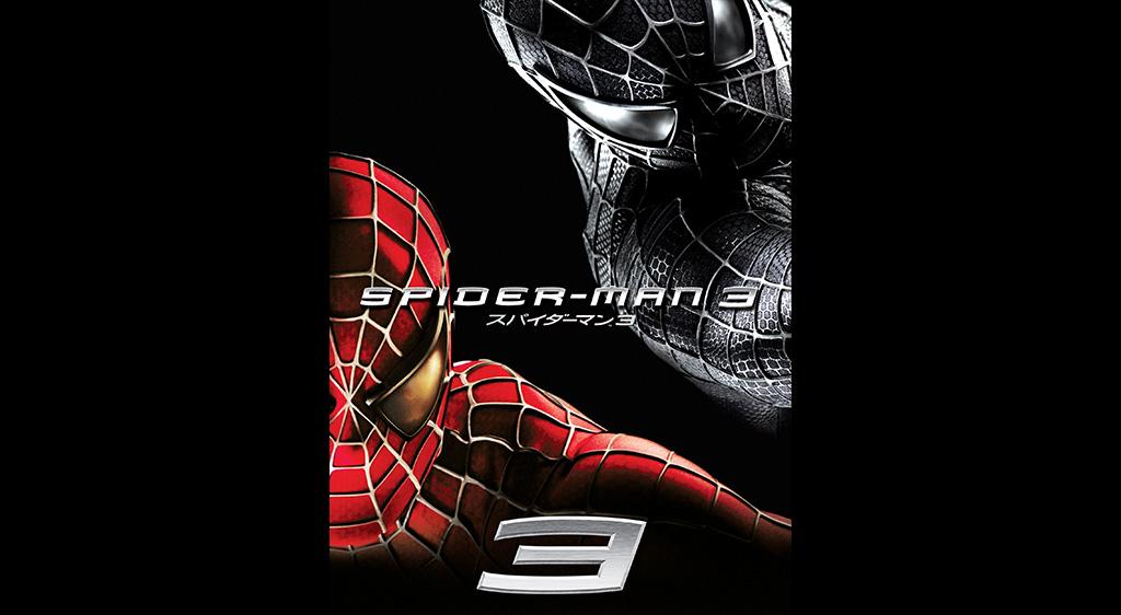 スパイダーマンTM3
