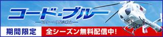 コード・ブルー -ドクターヘリ緊急救命- 期間限定 全シーズン無料配信中!