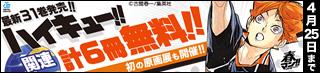 ハイキュー!!関連計6冊無料!!4月25日まで