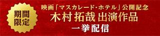 木村拓哉 主演最新作、映画「マスカレード・ホテル」公開記念  期間限定 一挙配信