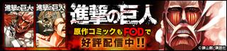 進撃の巨人 原作コミックもFODで好評配信中!