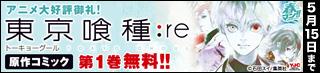 東京喰種:re 原作コミック第1巻無料! 5月15日まで