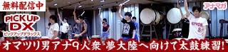 オマツリ男アナ9人衆 夢大陸へ向けて太鼓練習!