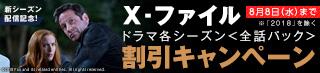 X-ファイル ドラマ各シーズン<全話パック>割引キャンペーン