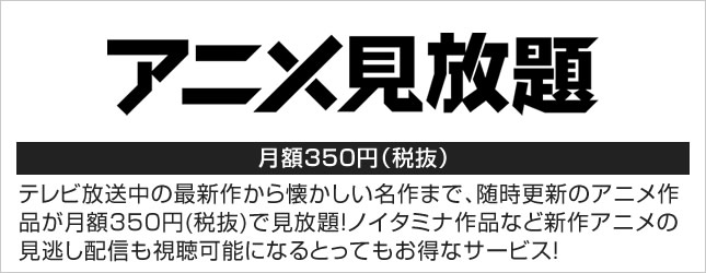 アニメ月額見放題 月額350円(税抜)
