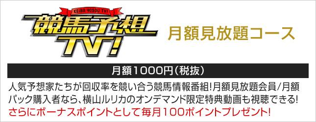 競馬予想TV見放題 月額1000円(税抜)